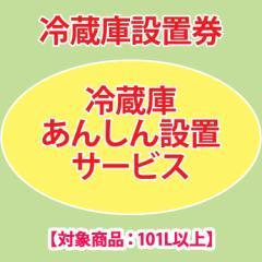 冷蔵庫あんしん設置サービス券 冷蔵庫 設置【対象商品:101L以上】 【代引き不可】 プラザセレクト