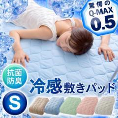 敷きパッド シングル クール 接触冷感 QMAX0.5 敷パッド S 夏 涼しい ひんやり 冷たい 敷きパット 超強力 寝具 ベッド おしゃれ 送料無料
