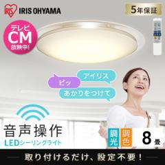 LEDシーリングライト 6.1 音声操作 クリアフレーム 8畳 調色 CL8DL-6.1CFUV アイリスオーヤマ 送料無料
