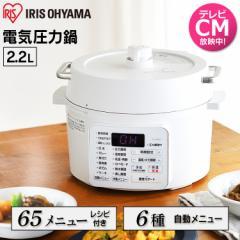 圧力鍋 電気圧力鍋 2.2L 鍋 圧力 時短 電気鍋 キッチン 調理 料理 自動調理メニュー グリル鍋 発酵 蒸し調理 新品 本体 ホワイト PC-MA2-