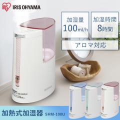加湿器 0.8L 加熱式 8時間連続 加熱加湿器 加湿 加熱 乾燥 乾燥対策 保湿 湿度 コンパクト アロマ 清潔 安全 新品 本体 SHM-100U ホワイ