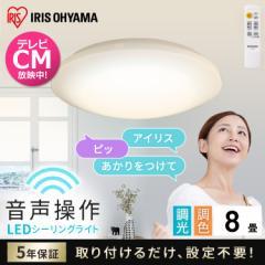 LEDシーリングライト 5.11 音声操作 プレーン 8畳 調色 CL8DL-5.11KV アイリスオーヤマ 送料無料