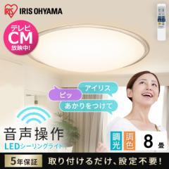 LEDシーリングライト 5.11 音声操作 クリアフレーム 8畳 調色 CL8DL-5.11KCFV アイリスオーヤマ 送料無料