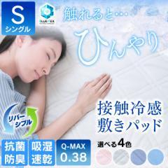 敷きパッド 夏 冷たい クール敷パッド シングル 接触冷感 抗菌 防臭 吸放湿  リバーシブル S シーツ 布団 ベッド  ひんやり ベット 送料