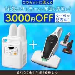 ふとん乾燥機 ツインノズル FK-W1 コードレス 布団クリーナー IC-FDC1ダニ 花粉 アイリスオーヤマ