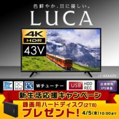 【プレゼント付き】LUCA テレビ 43インチ 4K対応 43型 4K 4K対応テレビ TV 本体 LT-43A620 アイリスオーヤマ 送料無料
