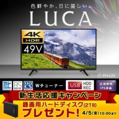 【プレゼント付き】LUCA テレビ 49インチ 4K対応 49型 4K 4K対応テレビ TV 液晶テレビ 本体 LT-49A620 アイリスオーヤマ 送料無料