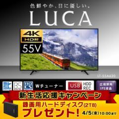 【プレゼント付き】LUCA テレビ 55インチ 4K対応 55型 4K 4K対応テレビ TV 本体 新品 LT-55A620 アイリスオーヤマ 送料無料