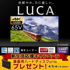 【プレゼント付き】LUCA テレビ 65インチ 4K対応 65型 4K 4K対応テレビ TV LT-65A620 アイリスオーヤマ 送料無料