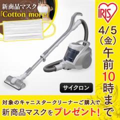 掃除機 サイクロン 布団用ヘッド 掃除用品 サイクロン サイクロン静音 低騒音クリーナー 布団 IC-C100K-S アイリスオーヤマ