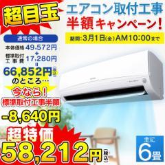 【取付工事無】エアコン2.2kW Wifi+人感センサー IRA-2201W(室内)+IRA-2201RZ(室外) 空調 暖房 冷房 【予約】