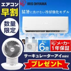 エアコン 6畳 取付工事無し 冷房 暖房 省エネ 空調 本体 新品 エアコン本体 6畳用 ルームエアコン 2.2kW IRR-2219GX アイリスオーヤマ 送