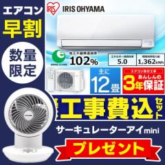 エアコン 12畳 取付工事付き 【予約】 ルームエアコン 冷房 暖房 省エネ 空調 本体 新品 エアコン本体 3.6kW スタンダードシリーズ IRA-3