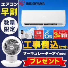 エアコン 6畳 取付工事付き 【予約】 冷房 暖房 省エネ 空調 本体 新品 エアコン本体 6畳用 ルームエアコン 2.2kW IRR-2219GX アイリスオ