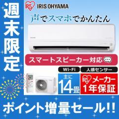 【取付工事無し】エアコン 〜14畳 ルームエアコン 4.0kW AIスピーカー連動 空調 冷房 暖房 新品 IRW-4019A アイリスオーヤマ 送料無料【
