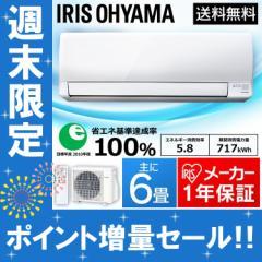 【単品】ルームエアコン 〜6畳 2.2kW スタンダードシリーズ エアコン 冷房 暖房 省エネ IRA-2202A アイリスオーヤマ 送料無料【予約】