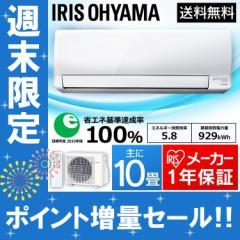 【単品】ルームエアコン 〜10畳 2.8kW スタンダードシリーズ エアコン 冷房 暖房 省エネ IRA-2802A アイリスオーヤマ 送料無料【予約】