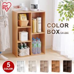 カラーボックス 収納 棚 3段+2段  3段 CX-23C おしゃれ 使いやすい アイリスオーヤマ 収納ボックス 本棚