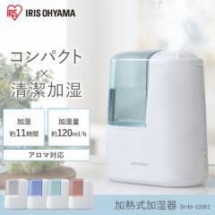 加湿器 卓上 アロマ 加熱式 1.3L 加熱式加湿器 卓上加湿器 小型加湿器 ウィルス シンプル 小型 コンパクト パワフル加湿 長時間加湿 アロ