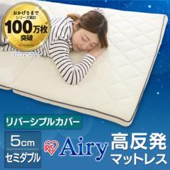 マットレス セミダブル エアリーマットレス SD 寝具 布団 厚さ5cm ベッド リバーシブル 寝具 エアロキューブ 体圧分散性 耐久性 MARS-SD