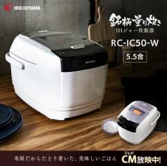 炊飯器 IHジャー炊飯器 5.5合 銘柄量り炊き ih炊飯器 極厚火釜 カロリー 米 ご飯 ごはん RC-IC50-W アイリスオーヤマ