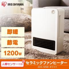 セラミックヒーター アイリスオーヤマ 人感センサー付き おしゃれ 省エネ 一人暮らし ヒーター 1200W PCH-125D-W