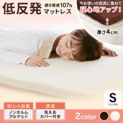 マットレス 低反発 4cm シングル ウレタンマットレス 低反発マットレス ベッド ベッドマットレス シングルマットレス シングルベッド 敷