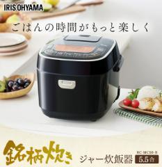 マイコン炊飯器 5.5合 炊飯器 銘柄炊き ジャー炊飯器 炊飯ジャー マイコン 米 ご飯 ごはん RC-MC50-B アイリスオーヤマ 送料無料