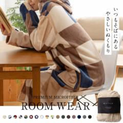 [10%OFFクーポン配布中]着る毛布 フード付 着丈110cm ルームウェア fondan フォンダン プレミマムマイクロファイバー 毛布 部屋着 あっ