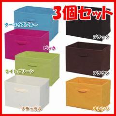 【3個セット】カラーボックス インナーボックス インナーボックス FIB-38 全7色 縦置用 収納ケース アイリスオーヤマ