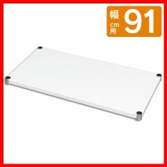 棚板 パーツ 部品 鏡面ホワイト KT-91 幅91×奥行46cm プラザセレクト 送料無料