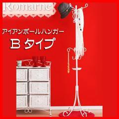 ロマーネ/アイアンPハンガー B【代引不可】[プラザセレクト] 送料無料