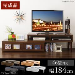 伸縮テレビボード 幅105〜184cm スライド式 テレビ台 テレビボード 収納 ロータイプ ローボード ラック 完成品 おしゃれ 送料無料