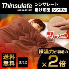 掛け布団 シンサレート シングル S 布団 掛布団 保温 軽量 寝具 水洗いOK ほこりが出にくい あったか 高機能 あったか 送料無料