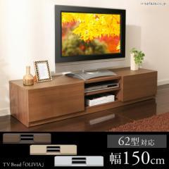 【数量限定セール】ワイドTV台 150幅 隠しキャスター付き 97423 テレビ台 プラザセレクト 送料無料