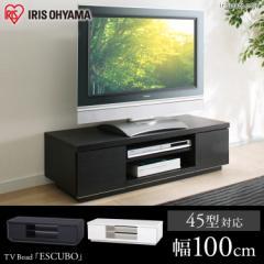 テレビボード ボックステレビ台 幅100cm テレビ台 TVボード 収納 組立 ローボード おしゃれ BAB-100 アイリスオーヤマ 送料無料