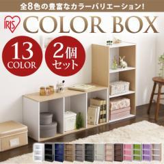 カラーボックス 3段 同色2個セット 安い おすすめ 人気 セット セット品 本棚 横置き 収納 縦置き 収納 ラック 家具 多目的棚 収納家具
