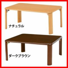 折れ脚テーブル VT-7922-75NA・DBR 萩原 (代引不可) プラザセレクト 送料無料
