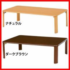 折れ脚テーブル VT-7922-105NA・DBR 萩原 (代引不可) プラザセレクト 送料無料