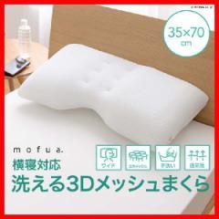 mofua 横寝対応 洗える3Dメッシュまくら35×70cm オフホワイト 57170000  プラザセレクト