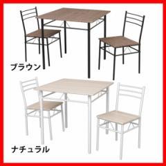 ダイニングテーブル 3点セット ダイニング テーブル チェア 椅子 机 イス キッチン ASP-75 プラザセレクト 送料無料