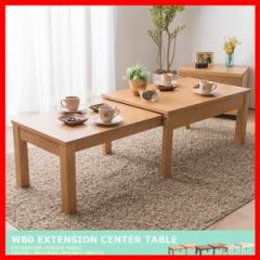 伸縮センターテーブル W80-140 RPE80TBL 全3色 プラザセレクト 送料無料