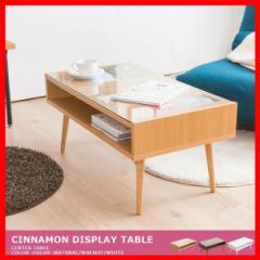 ディスプレイ センターテーブル ガラス テーブル リビング 収納 木目調 小物 ローテーブル おしゃれ CNMNTBL 送料無料