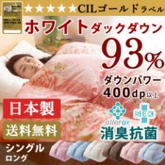 [5%OFFクーポン配布中]羽毛布団 シングル ダウン93% 1.0kg 掛け布団 掛布団 日本製 ホワイト ダック S かさ高165mm以上 400dp以上 ホワ
