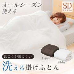 布団 掛け布団 掛けふとん セミダブル SD ベッド ベット 寝具 ふとん 洗える 洗える掛け布団 ほこりが出にくい わた オールシーズン 通年