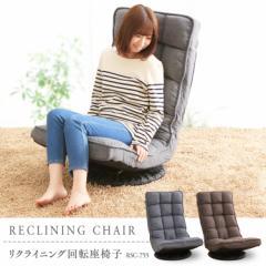 リクライニング回転座椅子 RSC-755 全2色 グレー ブラウン ソファ リクライニング プラザセレクト 送料無料