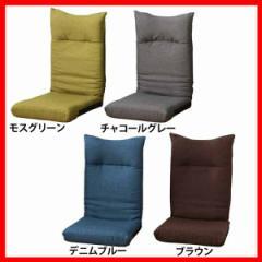 座椅子 YC-601 全4色 プラザセレクト