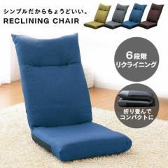座椅子 YC-601 シンプル モダン オシャレ 無地 インテリア ファブリック 折りたたみ コンパクト 椅子 リビング ダイニング 家具 フロアチ