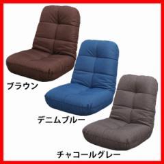 座椅子 ソファ ソファー 椅子 いす イス リクライニング おしゃれ ポケットコイル POZ-36 プラザセレクト 送料無料