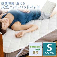 敷パッド 敷きパッド ベッドパッド ベッドパット ベッドカバー ベッド シングル 敷布団 敷き布団 敷きマット パッド シングルサイズ 洗え